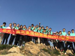 2017年华天生物组织秋游